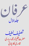 Irfan (Volume 1) / Irfaan - 1