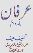 Irfan (Volume 2) / Irfaan - 2